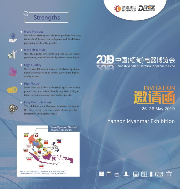 2019 China (Myanmar) Electrical Appliance Fair, looking forward to your visit! !